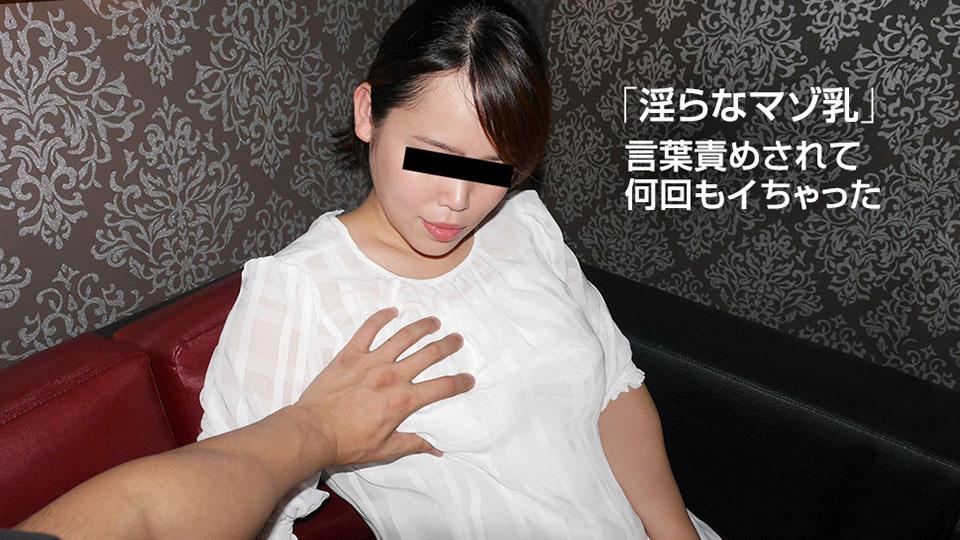 10musume-061319