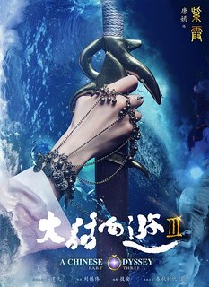 A-Chinese-Odyssey:-Part-Three