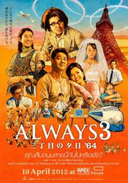 Always-san-chôme-no-yûhi-64