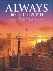Always-san-chôme-no-yûhi