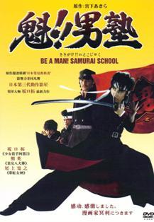 BE-A-MAN-SAMURAI-SCHOOL