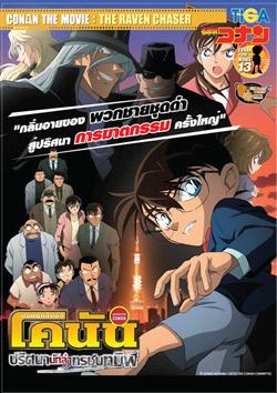 Conan-The-Movie-13