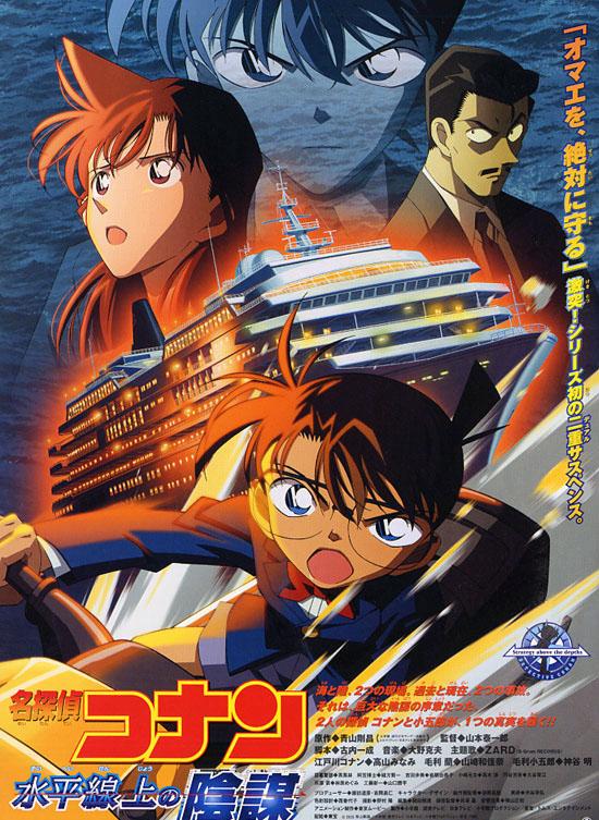 Conan-The-Movie-9