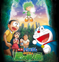 Doraemon:-Nobita-and-the-Green-Giant-Legend