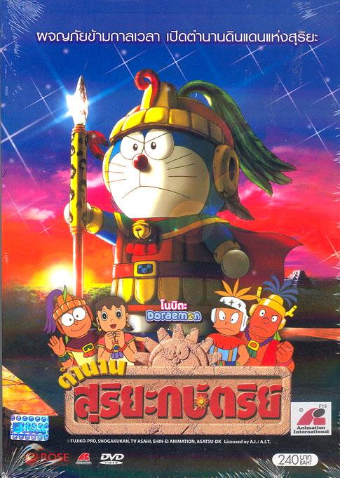 Doraemon:-Nobita-no-Taiyo-o-densetsu