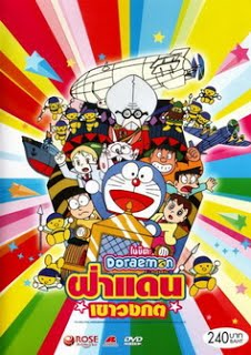 Doraemon:-Nobita-to-Buriki-no-rabirinsu