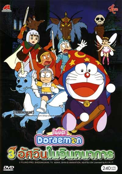 Doraemon:-Nobita-to-mugen-sankenshi