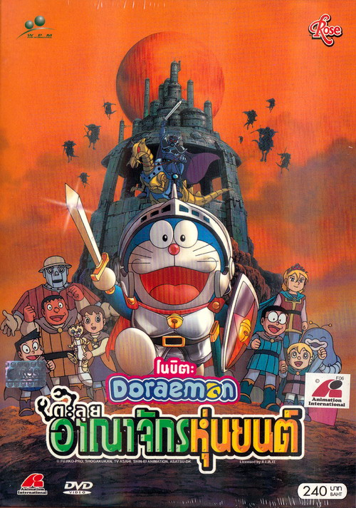 Doraemon:-Nobita-to-robotto-kingudamu