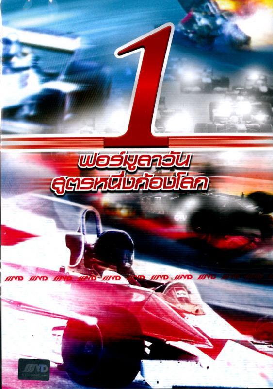 Formula-1:-BBC-Sport