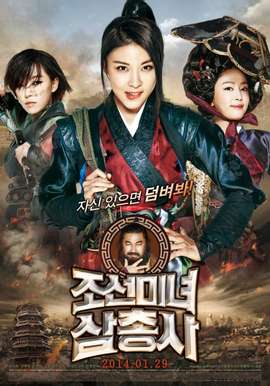 Jo-seon-mi-nyeo-sahm-chung-sa