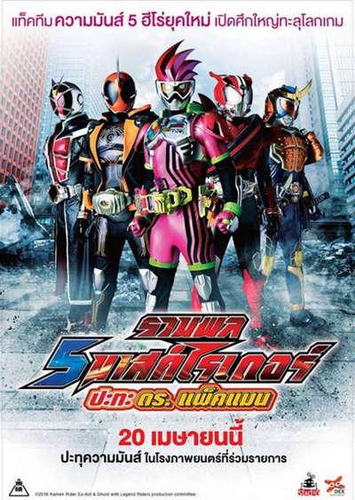 Kamen-Rider-Heisei-Generations