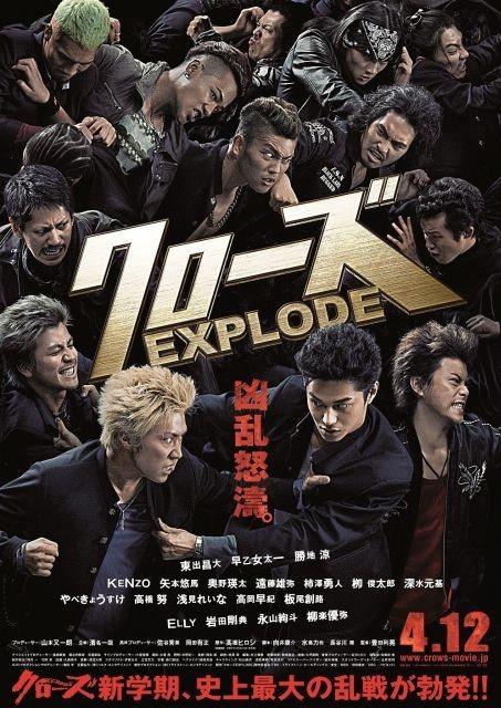 Kurôzu-Explode