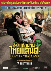 Lost-in-Thailand