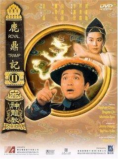 Lu-ding-ji-II:-Zhi-shen-long-jiao