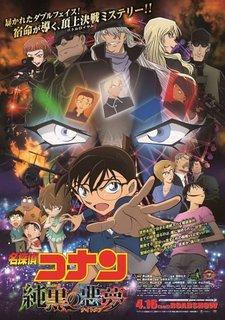 Meitantei-Conan:-Junkoku-no-naitomea