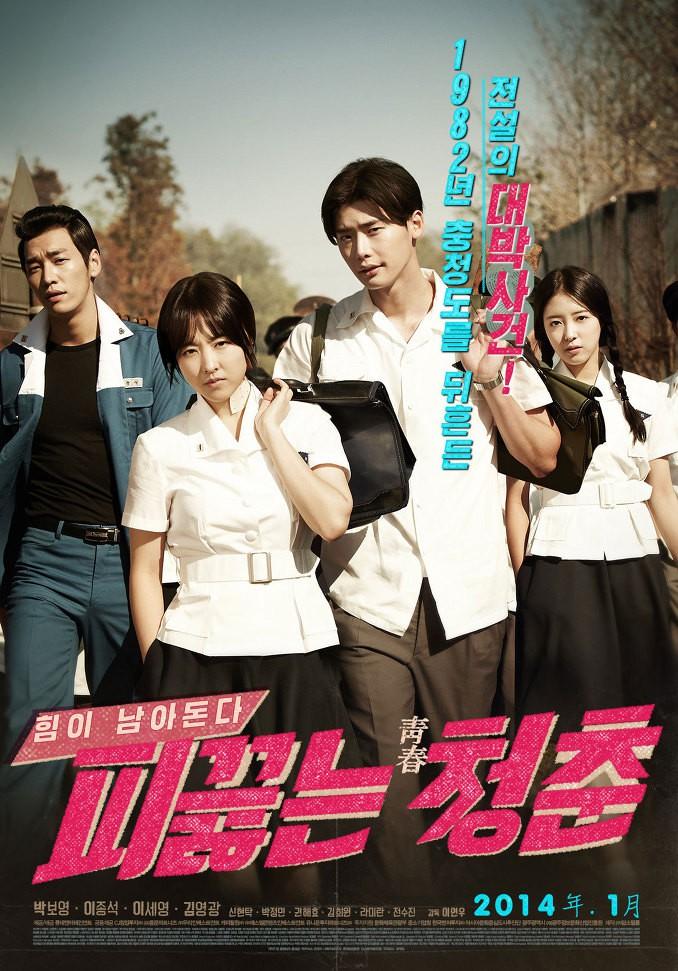Pik-keulh-neun-cheong-chun