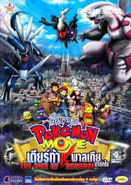 Pokemon-The-Movie-10:-Dialga-vs-Palkia-vs-Darkrai