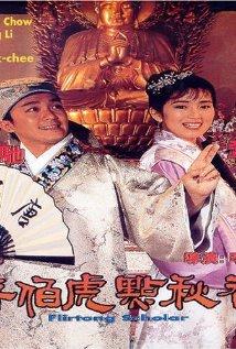 Tang-Bohu-dian-Qiuxiang