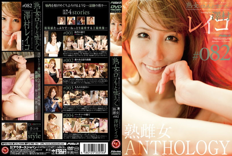 anthology-082